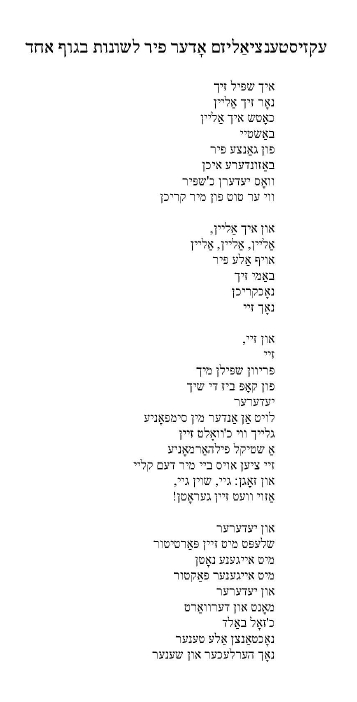 Zeek | Yiddish Poems by Boris K...